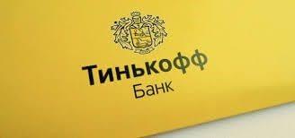 Кредиты для бизнеса Тинькофф банка