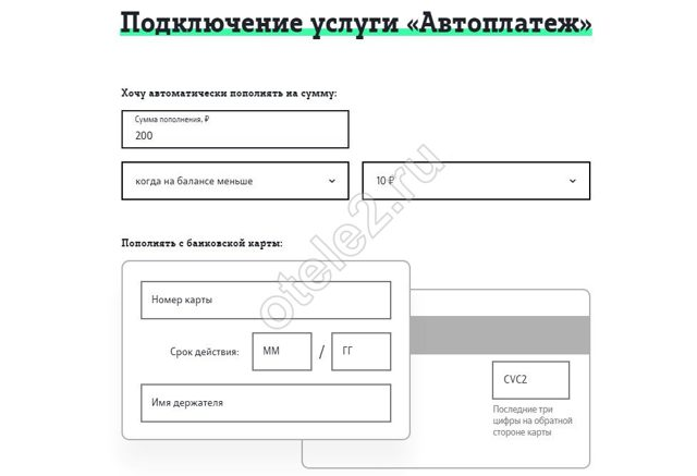 Как отключить автоплатеж на ТЕЛЕ2 с карты Сбербанка