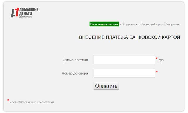 Домашние Деньги: оплатить банковской картой через интернет