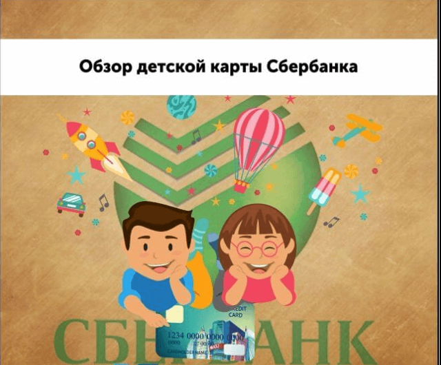 Детская карта Сбербанка: как оформить