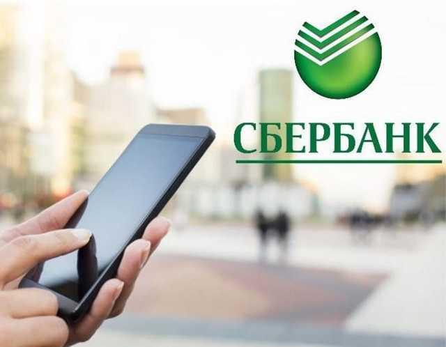 Как оплатить мобильный с карты Сбербанка