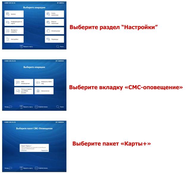 Как подключить мобильный банк ВТБ 24 через интернет