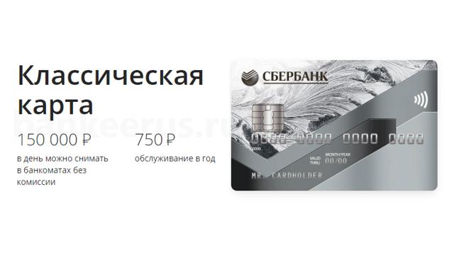 Годовое обслуживание карты Виза Классик Сбербанк