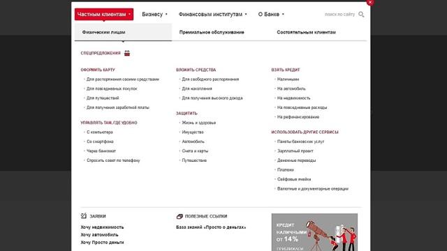 Дебетовая карта Росбанка: условия, оформление онлайн