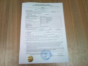 Кадастровый паспорт Росреестр: как заказать и получить