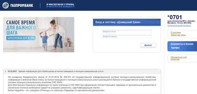 Домашний банк Газпромбанка: вход в систему