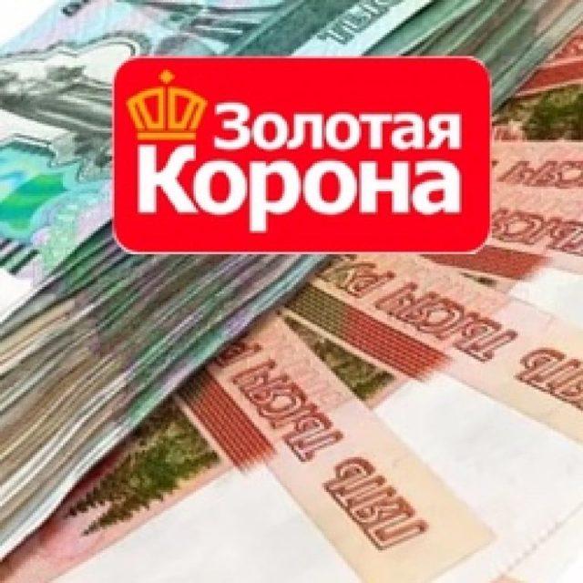Золотая Корона - перевод денег, где его можно получить