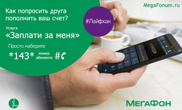 Как попросить на Мегафоне пополнить счет