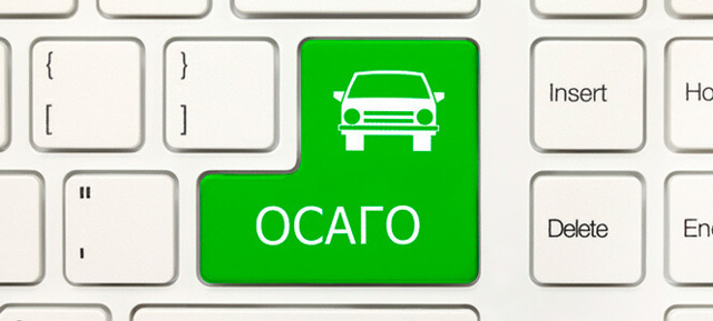 Как оформить ОСАГО через интернет и получить полис