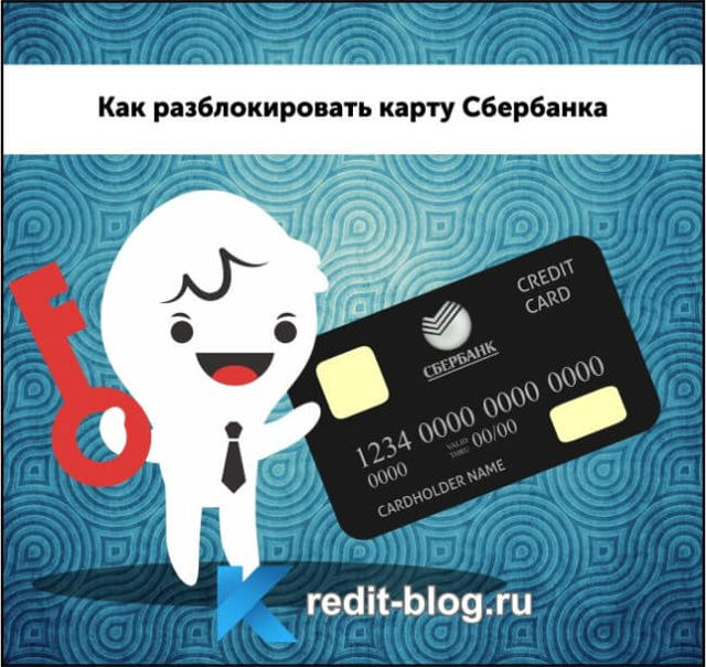 Заблокировали карту Сбербанка: кредитную карту можно разблокировать