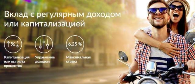 Вклады Русский Стандарт для физических лиц