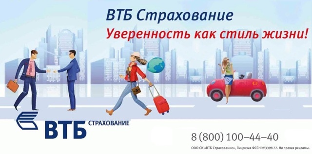 Возврат страховки по кредиту ВТБ 24