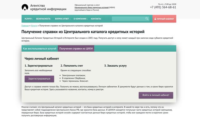 Выписка из БКИ бесплатно онлайн