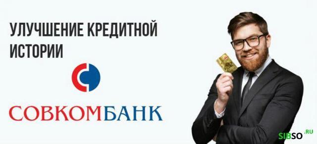 Исправление кредитной истории в Совкомбанке: условия, требования к заемщикам