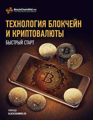Как заработать биткоины с помощью телефона