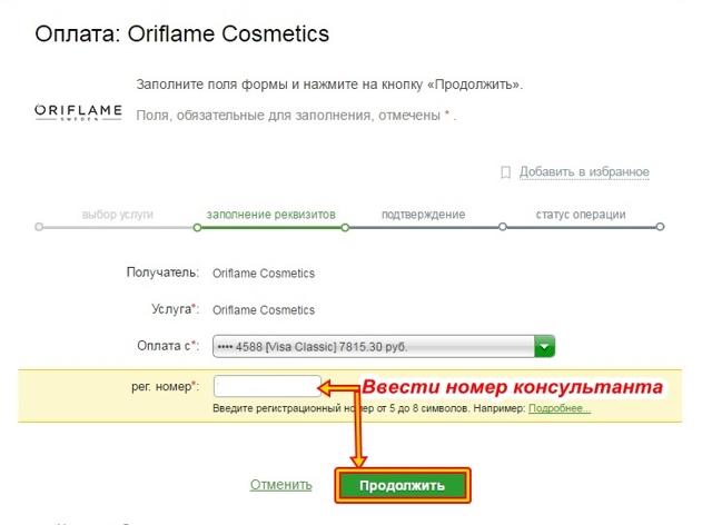 Как оплатить Орифлейм через Сбербанк онлайн