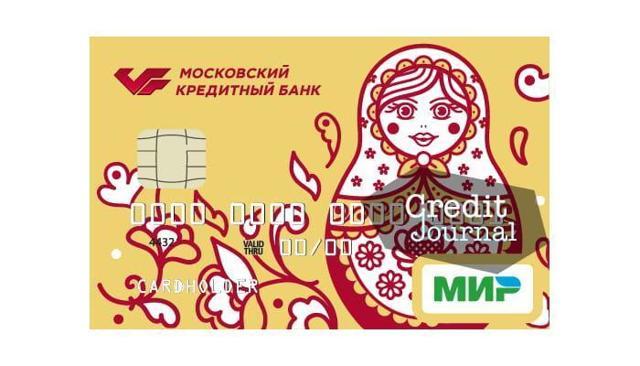 Кредитные карты МКБ: условия пользования