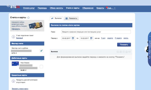 Как подключить ВТБ 24 онлайн банк: инструкция для клиентов