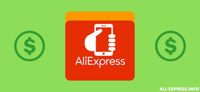 Как Алиэкспресс оплатить с телефона