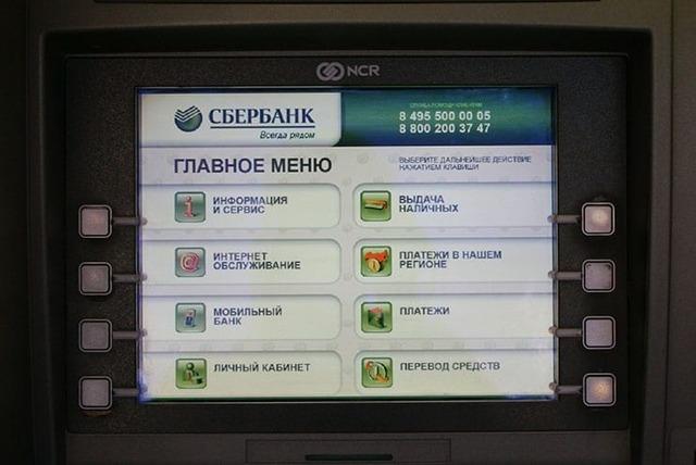 Как перевести деньги на карту через банкомат Сбербанка