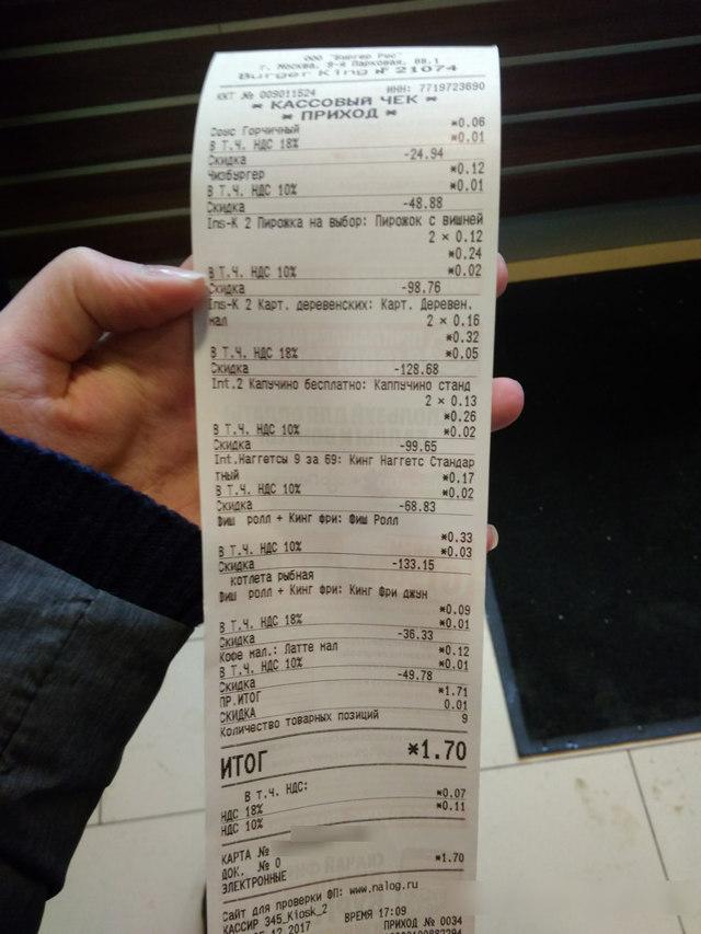Как оплатить заказ в Бургер Кинге бонусами Спасибо