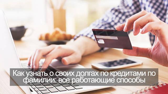 Долги по кредитам по фамилии - узнать через онлайн-сервисы бесплатно