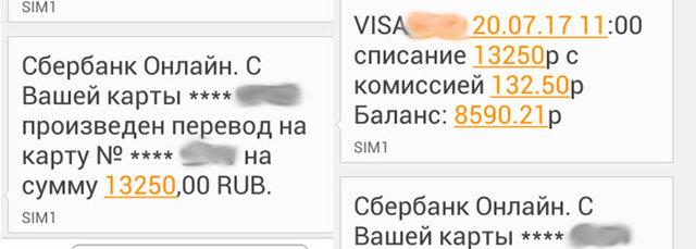 Как подключить смс оповещение на карту Сбербанка