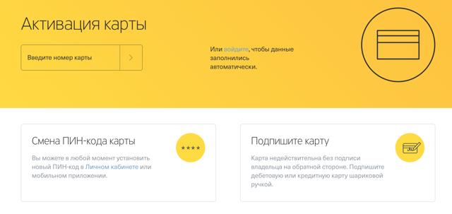 Активация карты Тинькофф банка через интернет