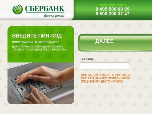 Как оплатить коммунальные услуги через Сбербанк банкомат