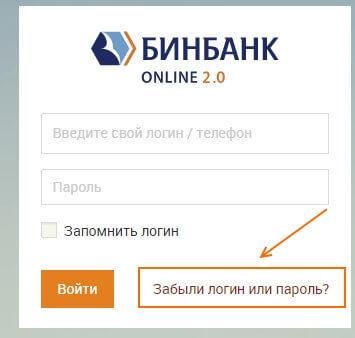 Как подключить мобильный банк Бинбанк через интернет