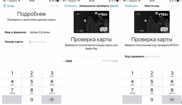 Как к Айфону привязать карту Сбербанка