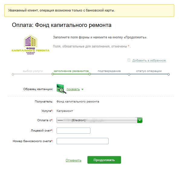 Как оплатить капремонт через Сбербанк онлайн