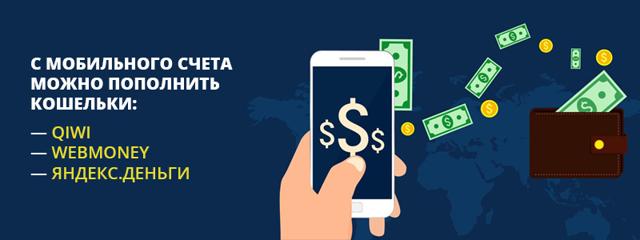 Как с телефона снимать деньги