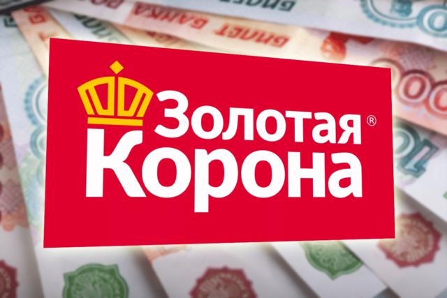 Золотая корона: погашение кредитов