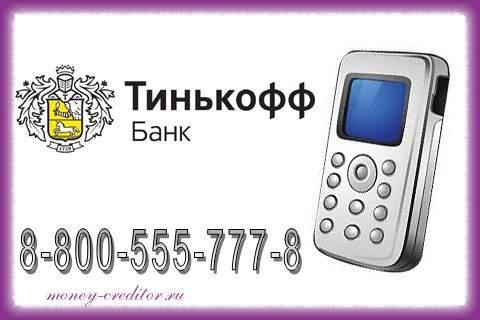 Как заказать карту Тинькофф банка через интернет или по телефону