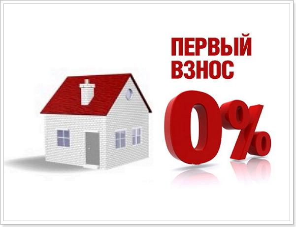 Как взять ипотеку без первоначального взноса в Сбербанке
