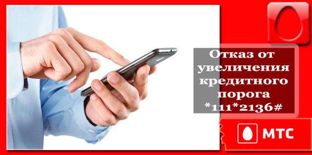 Как отключить лимит на МТС на телефоне