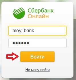 Как зарегистрироваться в Сбербанк онлайн через телефон