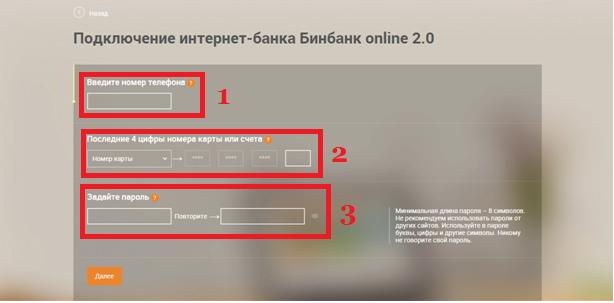 Вход в интернет банк Бинбанк онлайн для частных лиц