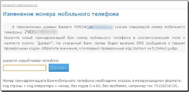 Как перевести деньги с телефона на Вебмани: инструкция