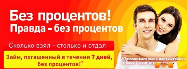 Вива Деньги: заявка онлайн