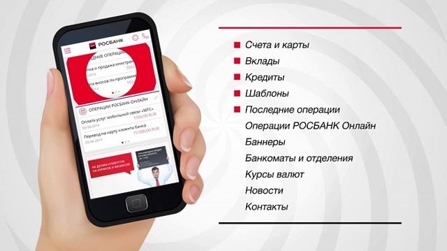 Как подключить мобильный банк Росбанка через интернет
