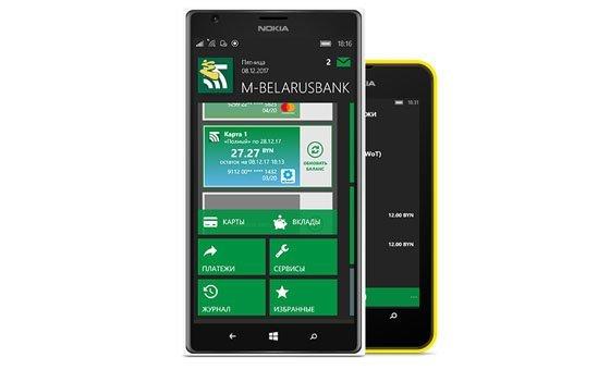 Как подключить мобильный банкинг Беларусбанк