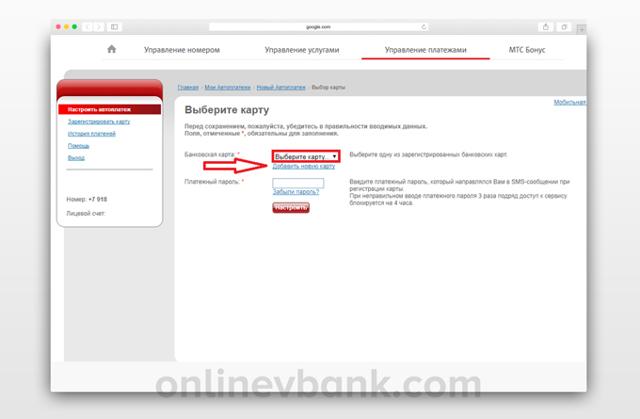 Как подключить или отключить автоплатеж МТС с карты Сбербанка