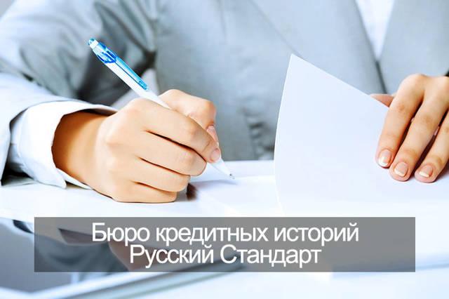 Бюро кредитных историй Русский Стандарт: сервис для проверки кредитной истории онлайн
