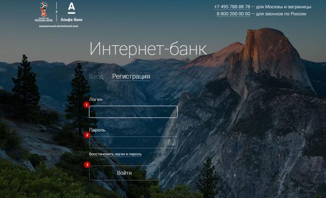 Заблокировать карту Альфа Банка по телефону или через интернет