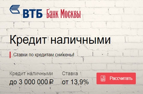 Банк Москвы: заявка на кредит онлайн