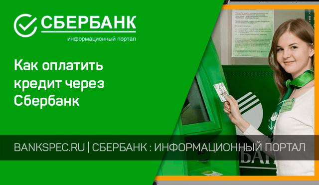 Как оплатить кредит Сбербанк через банкомат