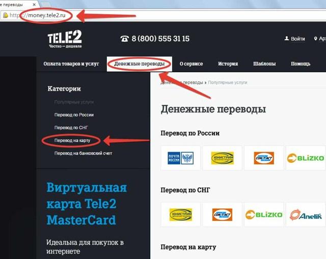 Как в ТЕЛЕ2 перевести деньги с телефона на карту