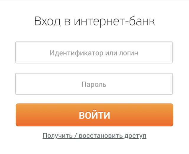 Интернет-банк УБРиР: вход в систему